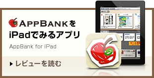 AppBank for iPad | iPad