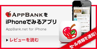 AppBank for iPhone | iPhone